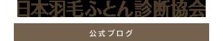 日本羽毛ふとん診断協会-公式ブログ