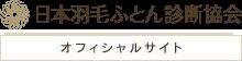 日本羽毛ふとん診断協会